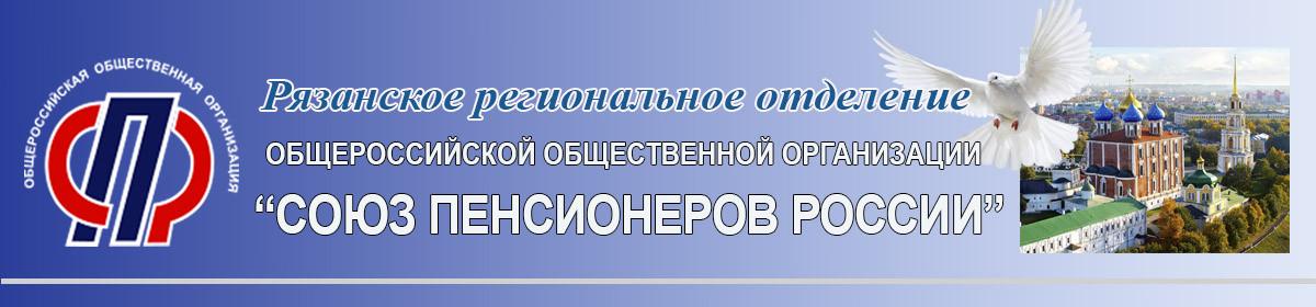 Союз пенсионеров Рязань