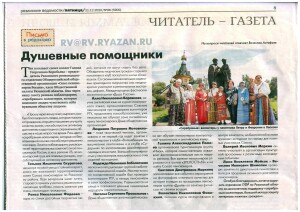 Союз пенсионеров серебряные волонтеры