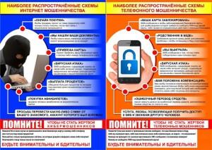 osnovnye_vidy_oshenichestva