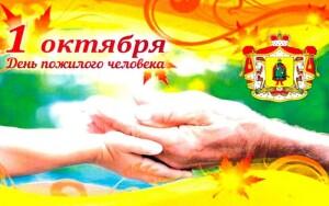 Логотип Дня пожил чел